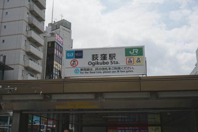 荻窪駅と丸の内線との歴史を紐解いていくと見えてくる方南町駅という存在について